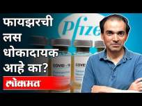 फायझरची लस धोकादायक आहे का? Dr Ravi Godse on Pfizer Side Effects | India News - Marathi News | Is the Pfizer vaccine dangerous? Dr Ravi Godse on Pfizer Side Effects | India News | Latest international Videos at Lokmat.com