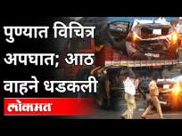 पुण्यात विचित्र अपघात; आठ वाहने धडकली | Major Accident In Pune | Maharashtra News - Marathi News | Strange accident in Pune; Eight vehicles hit | Major Accident In Pune | Maharashtra News | Latest maharashtra Videos at Lokmat.com