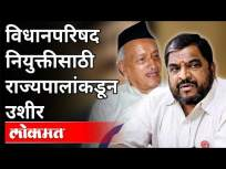 विधानपरिषद नियुक्तीसाठी राज्यपालांकडून उशीर | Raju Shetty On Incresed Electricity Bills To Farmers - Marathi News | Delay by the Governor for the appointment of the Legislative Council Raju Shetty On Increded Electricity Bills To Farmers | Latest maharashtra Videos at Lokmat.com