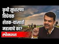 कृषी सुधारणा विधेयक शेतक-यांसाठी महत्वाचे का? | Devendra Fadanvis | Agriculture Reform Bill | - Marathi News | Is the Agriculture Reforms Bill important for farmers? | Devendra Fadanvis | Agriculture Reform Bill | | Latest politics Videos at Lokmat.com