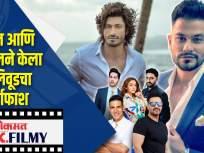 विद्युत जमवाल आणि कुणाल खेमू ने केला बाॅलिवूडचा पर्दाफाश - Marathi News | Vidyut Jamwal and Kunal Khemu expose Bollywood | Latest entertainment Videos at Lokmat.com