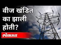 वीज खंडित का झाली होती? Power Cut In Maharashtra | Nitin Raut | Minister of Energy - Marathi News | Why was the power cut? Power Cut In Maharashtra | Nitin Raut | Minister of Energy | Latest maharashtra Videos at Lokmat.com