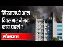 सीरममध्ये आज दिवसभर नेमकं काय घडलं? Serum Institute Fire Updates | Pune News - Marathi News | What exactly happened in the serum all day today? Serum Institute Fire Updates | Pune News | Latest maharashtra Videos at Lokmat.com