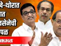 विखे थोरात वादात शिवसेनेची होरपळ - Marathi News | Shiv Sena's quarrel in Vikhe Thorat controversy | Latest politics Videos at Lokmat.com