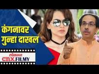 विक्रोळीत कंगनावर गु्न्हा दाखल - Marathi News | Crime filed against Vikhroli Kangana | Latest mumbai Videos at Lokmat.com