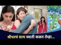 श्रीधरचं सत्य स्वातीला कसे कळते? Chandra Aahe Sakshila Marathi Serial | Rutuja Bagwe | Subodh Bhave - Marathi News | How does Swati know the truth of Sridhar? Chandra Aahe Sakshila Marathi Serial | Rutuja Bagwe | Subodh Bhave | Latest entertainment Videos at Lokmat.com
