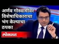 Arnab Goswamiवर विशेषाधिकाराचा भंग केल्याचा ठपका   Fake TRP Case   India News - Marathi News   Arnab Goswami accused of violating privilege Fake TRP Case   India News   Latest crime Videos at Lokmat.com