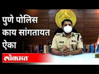 पुणे पोलिस काय सांगतायत ऐका | Pune City Police CP Dr Ravindra Shisve | Pune News - Marathi News | Listen to what Pune Police is saying Pune City Police CP Dr Ravindra Shisve | Pune News | Latest maharashtra Videos at Lokmat.com