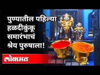 पुण्यातील पहिल्या हळदीकुंकू समारंभाचं श्रेय एका पुरुषाला | Pune Haldi Kunku | Ganesh Vasudev Joshi - Marathi News | Credit for the first turmeric ceremony in Pune goes to a man Pune Haldi Kunku | Ganesh Vasudev Joshi | Latest maharashtra Videos at Lokmat.com