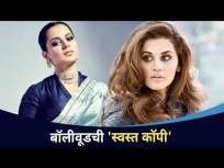 बॉलीवूडची 'स्वस्त कॉपी | कंगनाला तापसी पन्नूचा टोला | Kangana Ranaut vs Tapsee Pannu - Marathi News | Bollywood's' cheap copy | Kanganala tapasi pannucha tola | Kangana Ranaut vs Tapsee Pannu | Latest entertainment Videos at Lokmat.com