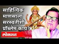 साहित्यिक माणसाला सरस्वतीशी प्रॉब्लेम काय | Yashwant Manohar | Vidarbha Sahitya Sangh | Maharashtra - Marathi News | What is the problem of a literary man with Saraswati? Yashwant Manohar | Vidarbha Sahitya Sangh | Maharashtra | Latest maharashtra Videos at Lokmat.com