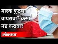 मास्क कुठला वापरावा? कसा नष्ट करावा? Dr Arvind Deshmukh on Covid Care Mask | Maharashtra News - Marathi News | Which mask to use? How to destroy? Dr Arvind Deshmukh on Covid Care Mask | Maharashtra News | Latest maharashtra Videos at Lokmat.com