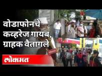 व्होडाफोनचे नेटवर्क गुल, नागरिकांना मनःस्ताप | Vodafone Network Cut | Pune News - Marathi News | Vodafone's network gulls, annoys citizens | Vodafone Network Cut | Pune News | Latest pune Videos at Lokmat.com