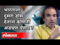 भारताला दुसरा डोस देताना कोणती अडचण येणार? Dr Ravi Godse on Second Dose of Pfizer Vaccine - Marathi News | What will be the problem in giving second dose to India? Dr Ravi Godse on Second Dose of Pfizer Vaccine | Latest international Videos at Lokmat.com
