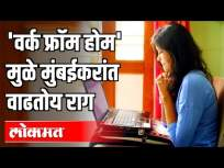 'वर्क फ्रॉम होम'मुळे मुंबईकरांत वाढतोय राग | Covid 19 | Work From Home | Mumbai | Maharashtra News - Marathi News | 'Work from home' raises anger among Mumbaikars | Covid 19 | Work From Home | Mumbai | Maharashtra News | Latest health Videos at Lokmat.com