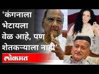कंगनाला भेटायला वेळ आहे, पण शेतकऱ्याला नाही | Sharad Pawar Speech | Farmers Protest In Mumbai - Marathi News | It's time to meet Kangana, but not the farmer Sharad Pawar Speech | Farmers Protest In Mumbai | Latest maharashtra Videos at Lokmat.com