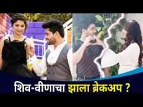 शिव-वीणाचा झाला ब्रेकअप ? Shiv - Veena Breakup? Lokmat CNX Filmy - Marathi News | Shiva-veena breakup? Shiv - Veena Breakup? Lokmat CNX Filmy | Latest entertainment Videos at Lokmat.com