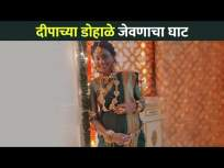 दीपाच्या डोहाळे जेवणाचा घाट | Reshma Shinde | Rang Maza Vegla Serial | Lokmat CNX Filmy - Marathi News | Deepa's Dohale Dinner Ghat | Reshma Shinde | Rang Maza Vegla Serial | Lokmat CNX Filmy | Latest entertainment Videos at Lokmat.com