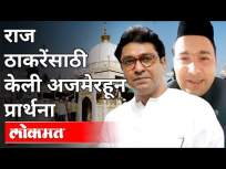 राज ठाकरेंसाठी केली अजमेरहून प्रार्थना | Syed Faryad Pray For MNS Raj Thackeray | Ajmer - Marathi News | Pray for Raj Thackeray from Ajmer | Syed Faryad Pray For MNS Raj Thackeray | Ajmer | Latest national Videos at Lokmat.com