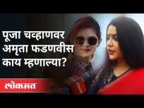 राजीनामा दिला, पण तपास निरपेक्ष व्हायला हवा |Amruta Fadnavis on Pooja Chavan Case | Maharashtra News - Marathi News | Resigned, but investigation should be impartial | Amruta Fadnavis on Pooja Chavan Case | Maharashtra News | Latest maharashtra Videos at Lokmat.com