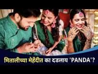 मितालीच्या हातावर चढला सिद्धार्थच्या प्रेमाचा रंग | Siddharth And Mitali Mehendi Ceremony |CNX Filmy - Marathi News | The color of Siddhartha's love climbed on Mithali's hand Siddharth And Mitali Mehendi Ceremony | CNX Filmy | Latest entertainment Videos at Lokmat.com