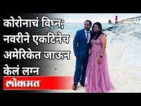 पंढरपूरच्या स्मिता कुंभारच्या लग्नाची अनोखी कहाणी | Abhishek And Smita Wedding | Pandharpur News - Marathi News | Unique story of Smita Kumbhar's wedding in Pandharpur | Abhishek And Smita Wedding | Pandharpur News | Latest international Videos at Lokmat.com