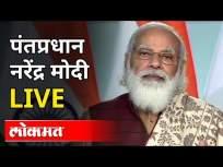 LIVE - Narendra Modi | पंतप्रधान नरेंद्र मोदींच बजेट २०२१वर मार्गदर्शन, थेट प्रक्षेपण - Marathi News | LIVE - Narendra Modi | Prime Minister Narendra Modi's guidance on Budget 2021, live broadcast | Latest national Videos at Lokmat.com