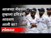 आजच्या मॅचनंतर तुम्हाला Rahul Dravidची आठवण आली का? India vs Australia 3rd Test | Sports News - Marathi News | Did you remember Rahul Dravid after today's match? India vs Australia 3rd Test | Sports News | Latest cricket Videos at Lokmat.com