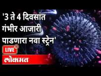 Live- भारतात सापडेला N440K स्ट्रेन किती घातक? Corona Virus Updates | Top 5 News - Marathi News | Live- How dangerous is the N440K strain found in India? Corona Virus Updates | Top 5 News | Latest maharashtra Videos at Lokmat.com