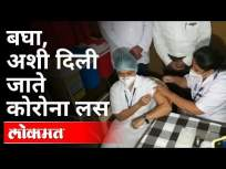 बघा, अशी दिली जाते कोरोना लस | Corona vaccination Start | Pune News - Marathi News | See, this is how the corona vaccine is given Corona vaccination Start | Pune News | Latest maharashtra Videos at Lokmat.com
