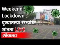 LIVE - Weekend Lockdown | वीकेंड लॉकडाऊननिमित्त पुण्यातील रस्त्यांवर काय परिस्थिती आहे? - Marathi News | LIVE - Weekend Lockdown | What is the situation on the roads in Pune due to weekend lockdown? | Latest maharashtra Videos at Lokmat.com