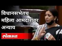विधानभवनात महिला आमदारांची गैरसोय | MLA Madhuri Misal | Maharashtra Vidhansabha |Budget Session 2021 - Marathi News | Disadvantage of women MLAs in Vidhan Bhavan MLA Madhuri Misal | Maharashtra Vidhansabha | Budget Session 2021 | Latest maharashtra Videos at Lokmat.com