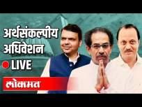 LIVE - महाराष्ट्र राज्याचे अर्थसंकल्पीय अधिवेशन | Maharashtra Vidhan Sabha | Day 4 - Marathi News | LIVE - Maharashtra State Budget Convention | Maharashtra Vidhan Sabha | Day 4 | Latest maharashtra Videos at Lokmat.com