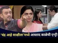 चंद्र आहे साक्षीला'मध्ये आस्तादची एन्ट्री | Aastad Kale's Entry In Chandra Aahe Sakshila Serial - Marathi News | The moon is the witness's entry in Sakshila Aastad Kale's Entry In Chandra Aahe Sakshila Serial | Latest entertainment Videos at Lokmat.com