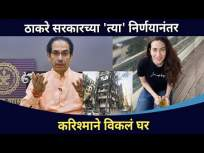 करिश्माला झाली घर विकण्याची घाई | Karishma Kapoor Sold Her House | Lokmat CNX Filmy - Marathi News | Karisma was in a hurry to sell the house Karishma Kapoor Sold Her House | Lokmat CNX Filmy | Latest entertainment Videos at Lokmat.com