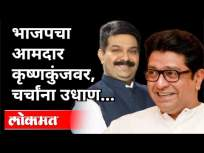 भाजपचे आमदार कृष्णकुंजवर राज ठाकरेच्या भेटीला का? BJP Leader Prasad Lad Meet MNS Chief Raj Thackeray - Marathi News | Why BJP MLA Raj Thackeray's visit to Krishnakunj? BJP Leader Prasad Lad Meet MNS Chief Raj Thackeray | Latest maharashtra Videos at Lokmat.com