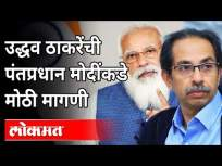 उद्धव ठाकरेंनी पंतप्रधान मोदींकडे कोणती मागणी केली? Uddhav Thackeray Writes Letter To Narendra Modi - Marathi News | What demand did Uddhav Thackeray make to Prime Minister Modi? Uddhav Thackeray Writes Letter To Narendra Modi | Latest maharashtra Videos at Lokmat.com