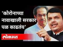 'कोरोनाच्या नावाखाली सरकार पळ काढतंय | Devendra Fadnavis Speech | Maharashtra News - Marathi News | The government is fleeing under the name of Corona Devendra Fadnavis Speech | Maharashtra News | Latest maharashtra Videos at Lokmat.com