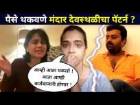 पैसे थकवणे मंदार देवस्थळीचा पॅटर्न? Sharmishtha Raut, Mrunal Dusanis, Mangesh Desai, Vidisha Mhaskar - Marathi News | Money exhaustion Mandar Devasthali pattern? Sharmishtha Raut, Mrunal Dusanis, Mangesh Desai, Vidisha Mhaskar | Latest entertainment Videos at Lokmat.com