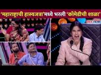 Maharashtrachi Hasya Jatra मध्ये भरली 'कॉमेडीची शाळा' | Lokmat CNX Filmy - Marathi News | Maharashtrachi Hasya Jatra filled with 'School of Comedy' | Lokmat CNX Filmy | Latest entertainment Videos at Lokmat.com