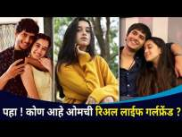 कोण आहे ओमची रिअल लाईफ गर्लफ्रेंड? Shalva Kinjawadekar (om) Real Life Girlfriend | Lokmat cnx Filmy - Marathi News | Who is Om's real life girlfriend? Shalva Kinjawadekar (om) Real Life Girlfriend | Lokmat cnx Filmy | Latest entertainment Videos at Lokmat.com
