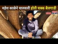 Exclusive - Mahesh Kale Interview | महेश काळेने चालवली होती चक्क बैलगाडी | Sur Nava Dhyas Nava - Marathi News | Exclusive - Mahesh Kale Interview | Mahesh Kale was driving a bullock cart Sur Nava Dhyas Nava | Latest entertainment Videos at Lokmat.com