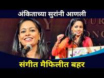 अंकिताच्या सुरांनी आणली संगीत मैफिलीत बहर | Ankita Joshi | SurJyotsna National Music Awards 2021 - Marathi News | Ankita's tunes bring music to the concert Ankita Joshi | SurJyotsna National Music Awards 2021 | Latest entertainment Videos at Lokmat.com