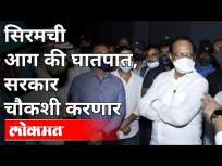 अजित पवारांनी केली सीरमची पाहणी | Serum Institute Fire | Ajit Pawar visits incident site | Pune News - Marathi News | Ajit Pawar inspects serum | Serum Institute Fire | Ajit Pawar visits incident site | Pune News | Latest maharashtra Videos at Lokmat.com