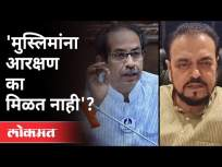 'मुस्लिमांना आरक्षण का मिळत नाही'? Abu Azmi On Muslim Reservation | Maharashtra Budget Session 2021 - Marathi News | 'Why don't Muslims get reservation'? Abu Azmi On Muslim Reservation | Maharashtra Budget Session 2021 | Latest maharashtra Videos at Lokmat.com