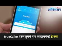 How to delete number from Truecaller permanently | TrueCaller वरुन तुमचं नाव काढायचंय? हे करा - Marathi News | How to delete number from Truecaller permanently | Remove your name from TrueCaller? Do it | Latest oxygen Videos at Lokmat.com