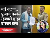 पूजाचे वडील म्हणाले गुन्हा दाखल करा | Pooja Chavan Father Files Complint Against Shantabai Chavan - Marathi News | Pooja's father said file a case Pooja Chavan Father Files Complint Against Shantabai Chavan | Latest maharashtra Videos at Lokmat.com