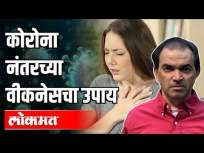 कोरोना होऊन गेल्यांनतर विकनेस आला तर काय कराल? Dr Ravi Godse on Post Covid | America - Marathi News | What will you do if you become weak after passing Corona? Dr Ravi Godse on Post Covid | America | Latest health Videos at Lokmat.com