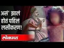 'असं' झालं पहिलं लसीकरण! | Watch how the first vaccination was done? | Pune News - Marathi News | This is the first vaccination! | Latest maharashtra Videos at Lokmat.com