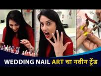 सईचा Wedding Nail Art चा नवीन ट्रेंड | Sai Lokur Wedding | Lokmat CNX Filmy - Marathi News | Sai's Wedding Nail Art's New Trend | Sai Lokur Wedding | Lokmat CNX Filmy | Latest entertainment Videos at Lokmat.com